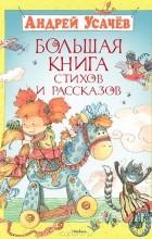 Андрей Усачев - Андрей Усачев. Большая книга стихов и рассказов (сборник)