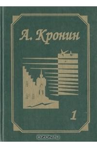 А. Кронин - Собрание сочинений в трех томах. Том 1: Замок Броуди