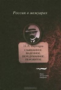 Н. А. Варенцов - Слышанное. Виденное. Передуманное. Пережитое