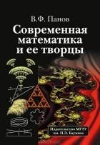 В. Ф. Панов - Современная математика и ее творцы