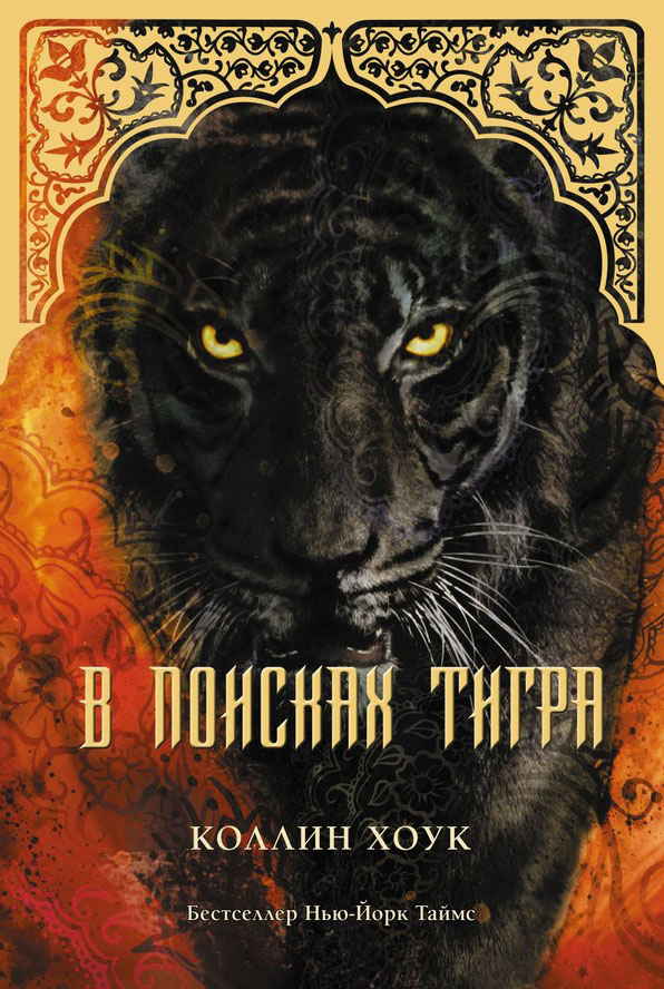 Книга проклятие тигра скачать