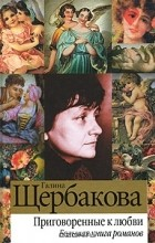 Галина Щербакова - Приговоренные к любви (сборник)
