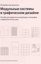 Йозеф Мюллер-Брокманн - Модульные системы в графическом дизайне. Пособие для графиков, типографов и оформителей выставок