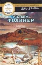 Уильям Фолкнер - Притча