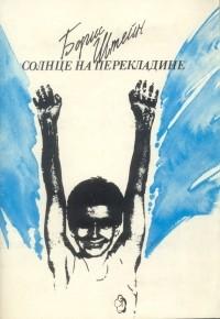 Борис Штейн - Солнце на перекладине