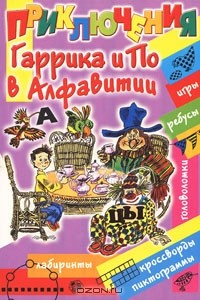 Ф. Б. Шапиро - Приключения Гаррика и По в Алфавитии