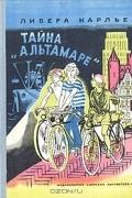 "Либера Карлье - Тайна ""Альтамаре"""