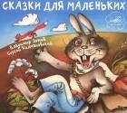 Владимир Зотов - Сказки для маленьких (сборник)