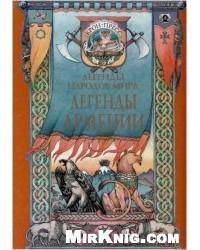 - Легенды Армении