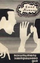 Саке Комацу - Похитители завтрашнего дня (сборник)