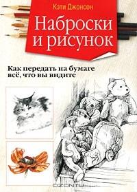 Кэти Джонсон - Наброски и рисунок