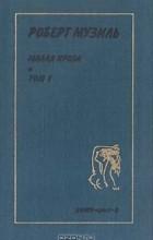 Роберт Музиль - Малая проза. Том 1 (сборник)