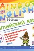 - Английский язык. 2 класс. 1-й год обучения (аудиокурс MP3)