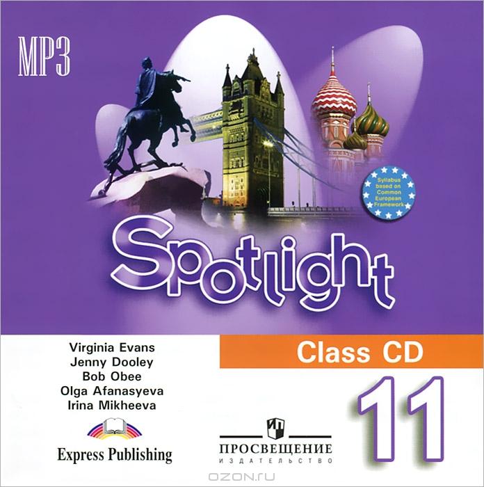 Читать онлайн учебник spotlight 11 класс.