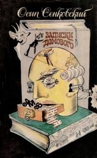 Осип Сенковский - Записки домового (сборник)