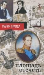 Мария Правда - Площадь отсчета