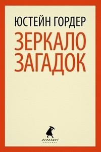 Юстейн Гордер - Зеркало загадок