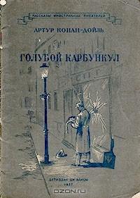 Артур Конан Дойль - Голубой карбункул