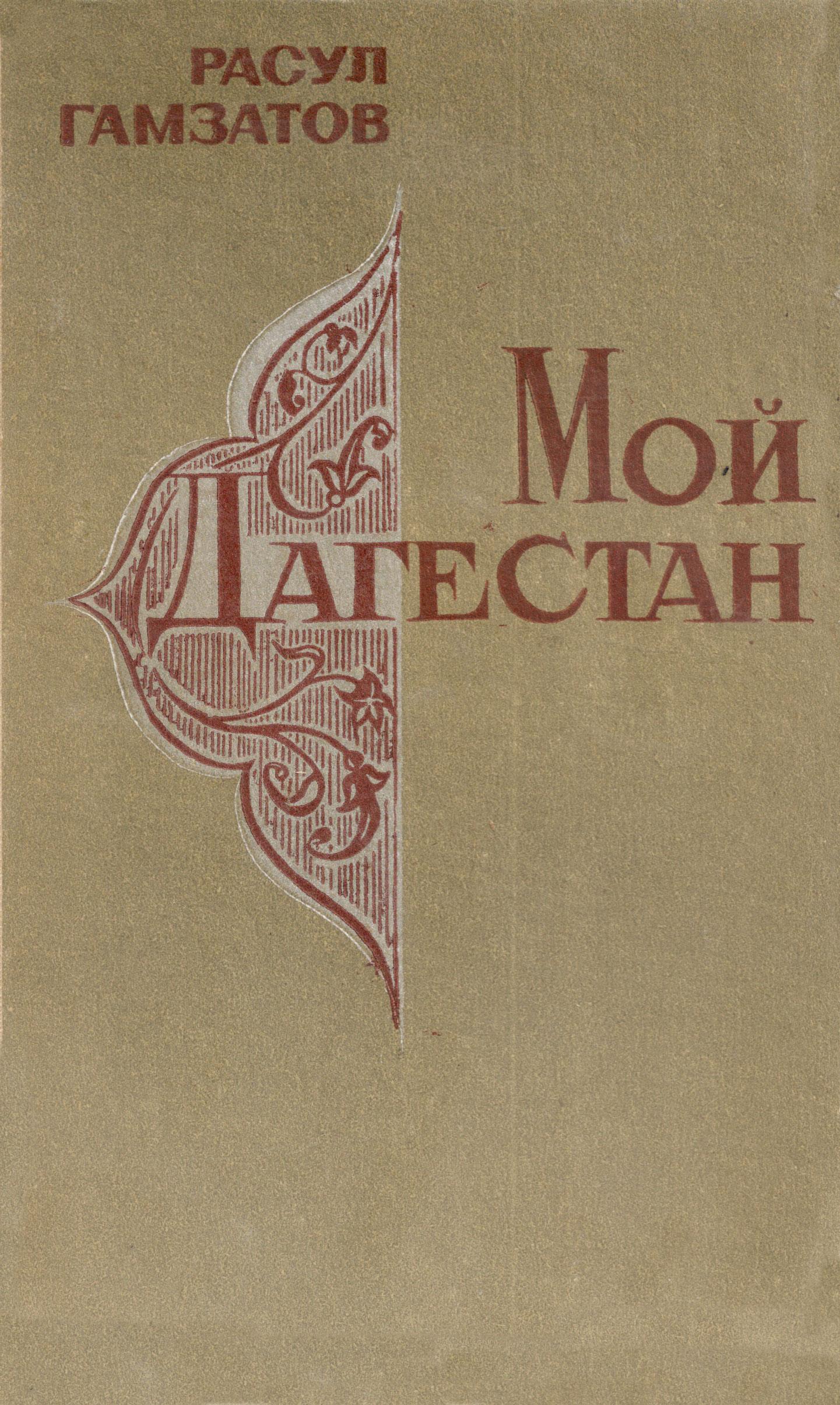 Книга дагестанская литература 8 класс