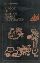 М. И. Дубровин - Русские фразеологизмы в картинках