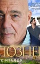 Владимир Познер - Их Италия