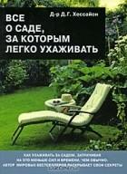 Д. Г.  Хессайон - Все о саде, за которым легко ухаживать