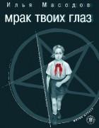 Илья Масодов - Мрак твоих глаз. Трилогия (сборник)