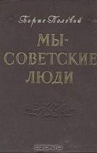 Борис Полевой - Мы - советские люди