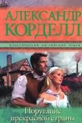 Александр Корделл - Поругание прекрасной страны