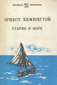 Старик и море рецензия критиков 9977