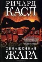 Ричард Касл - Обнаженная жара