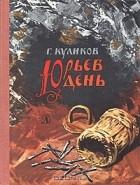 Геомар Куликов - Юрьев день