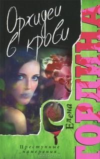 Елена Гордина - Орхидеи в крови