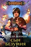 Алексей Бергман - Сын безумия