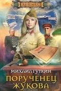Гуткин Михаил - Порученец Жукова