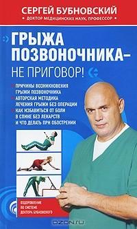 Сергей Бубновский - Грыжа позвоночника - не приговор!