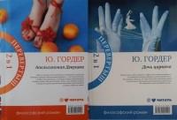 Юстейн Гордер - Апельсиновая Девушка. Дочь циркача (сборник)