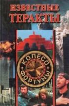 А. Нестерова - Известные теракты