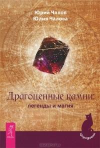- Драгоценные камни. Легенды и магия
