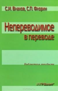 - Непереводимое в переводе