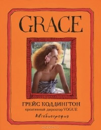 Грейс Коддингтон - Grace. Автобиография