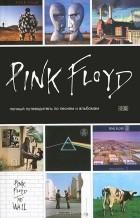 Энди Маббетт - Pink Floyd. Полный путеводитель по песням и альбомам