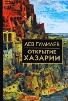 Лев Гумилёв - Открытие Хазарии