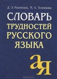 - Словарь трудностей русского языка