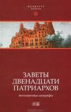 Павел Берснев - Заветы двенадцати патриархов. Ветхозаветные апокрифы (сборник)
