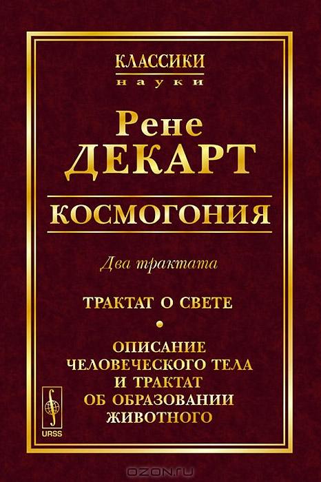 Rene_Dekart__Kosmogoniya._Dva_traktata._