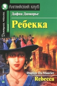 Дафна Дюморье - Ребекка / Rebecca