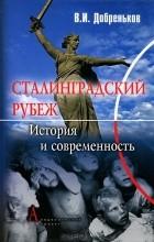 В. И. Добреньков - Сталинградский рубеж. История и современность
