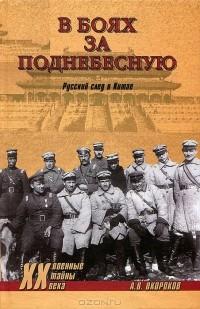 А. В. Окороков - В боях за Поднебесную. Русский след в Китае
