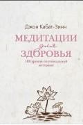 Джон Кабат-Зинн - Медитации для здоровья. 108 уроков по уникальной методике (+ CD-ROM)
